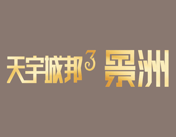 天宇chengbang崇洲