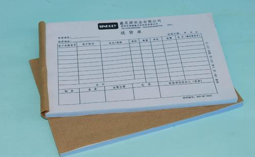 表格单据印刷厂家