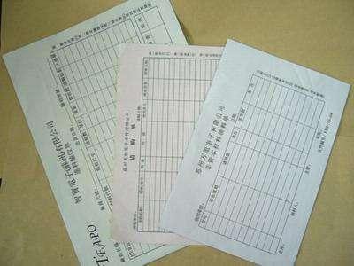 东莞表格单据印刷