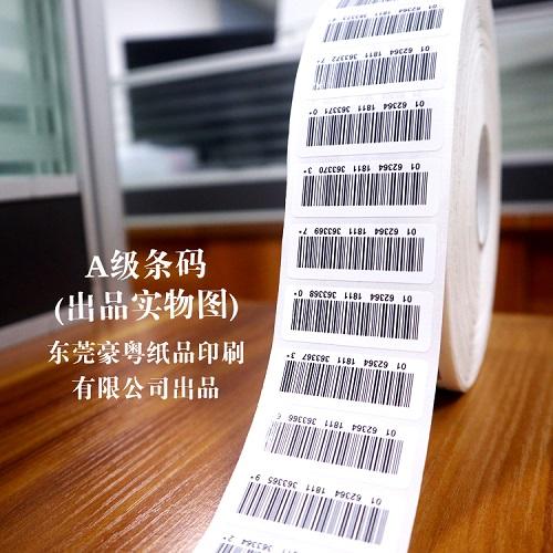 条码不干胶标签
