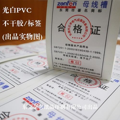 光白PVC不干胶标签