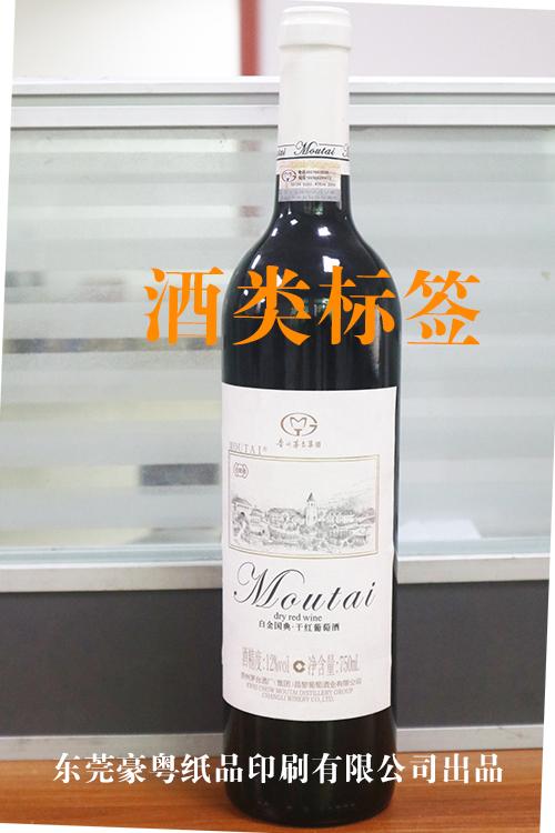 酒类标qian